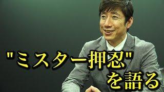 中達也インタビュー、空手協会総本部の日常からミスター押忍こと和田先...