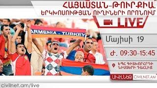 LIVE  Հայաստան Թուրքիա․ երկխոսության ուղիների որոնում
