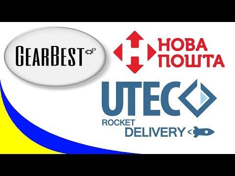 Gearbest, Украина, Utec, новая почта, и не только