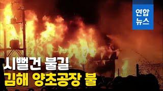 시뻘건 불길 치솟는 김해 양초공장 / 연합뉴스 (Yon…