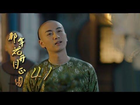 那年花開月正圓 | Nothing Gold Can Stay 41【TV版】(孫儷、陳曉、何潤東等主演)