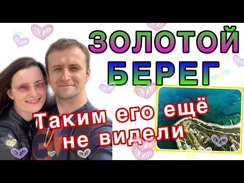 ОТДЫХ В ОДЕССЕ. ОДЕССА ЗОЛОТОЙ БЕРЕГ 2019.