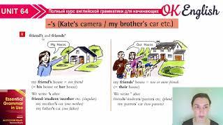 Притяжательный падеж в английском   Possessive case, уроки английского для начинающих