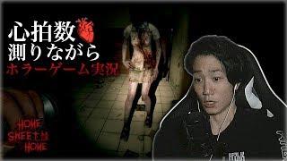 OPEN 2017/09/27 発売 PC版『Home Sweet Home』 エピソード1 解禁!! 【H...