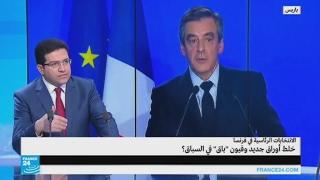 الانتخابات الرئاسية الفرنسية: خلط أوراق جديد وفيون