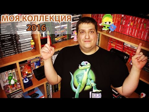 МОЯ КОЛЛЕКЦИЯ (800+ ИГР!)/Game Room Tour 2016 (800+ GAMES!)