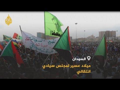 ???? لعدم حسم قوى التغيير مرشحيها.. تأجيل إعلان المجلس السيادي  - نشر قبل 2 ساعة