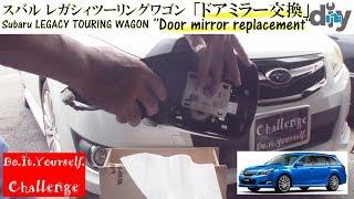 スバル レガシィツーリングワゴン 「ドアミラー交換」 DBA-BR9 /D.I.Y. Challenge
