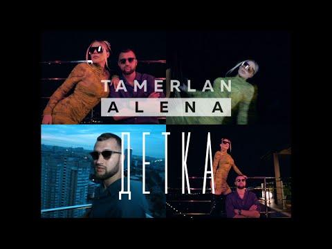 Смотреть клип Tamerlanalena - Детка