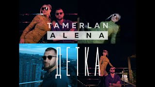 TamerlanAlena - Детка (Official Video 2021)