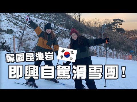 【韓國VLOG】即興自駕去滑雪!ft. kayan   Ling Cheng
