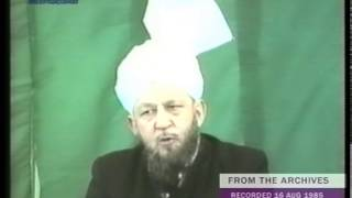 Urdu Khutba Juma on August 16, 1985 by Hazrat Mirza Tahir Ahmad