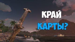 FAR CRY 3 - СКРЫТАЯ ЛОКАЦИЯ О КОТОРОЙ НИКТО НЕ ЗНАЛ!!