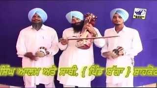 Punjabi Dharmik Shabad  | Dhadi jatha | Balwinder Singh Alam | Shabad Gurbani | kirtan | HD