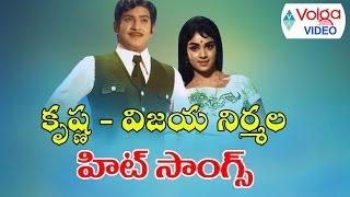krishna And Vijaya Nirmala Hit Songs || Old Super Hit Songs || Volga Videos || 2017