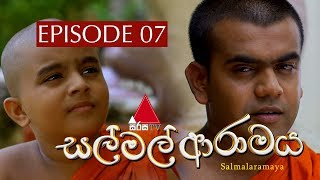 සල් මල් ආරාමය | Sal Mal Aramaya | Episode 7 | Sirasa TV Thumbnail