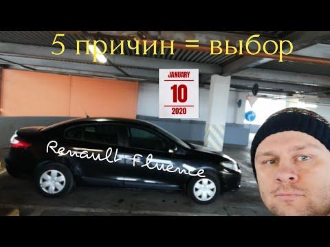 Renault Fluence. 5 причин купить