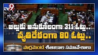 Lok Sabha passes Citizenship Amendment Bill 2019