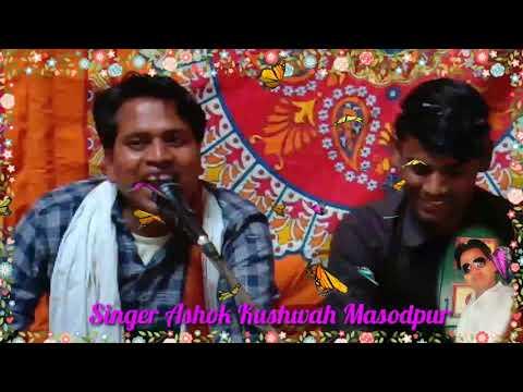 गायक अशोक कुशवाह मसूदपुर || सरवर नीर की कथा भाग 2 || एंड राशियों का रंगारंग प्रोग्राम
