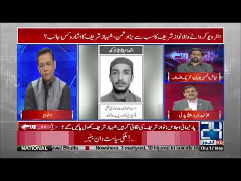 Ikhtelaf E Raae | 17 May 2018 | 24 News HD