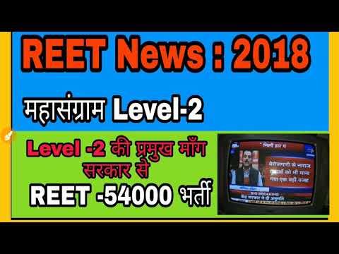 REET 2018 News/महासंग्राम Level 2/REET 54000 पद/
