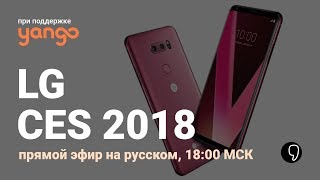 LG НА CES 2018: прямой эфир на русском