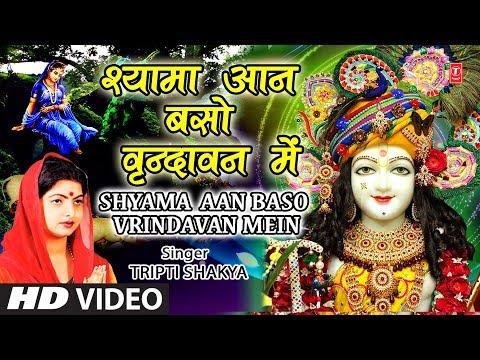 जन्माष्टमी भजन I श्यामा आन बसो I Shyama Aan Baso Vrindavan Mein I TRIPTI SHAKYA