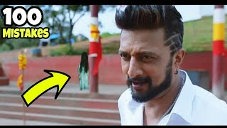 Gambar cover (100) Mistakes in kannada The villain movie | Sampoint | The villain.