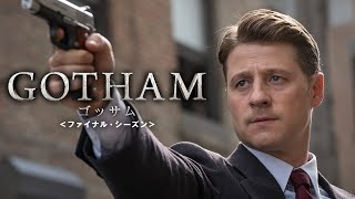 GOTHAM/ゴッサム シーズン3 第16話