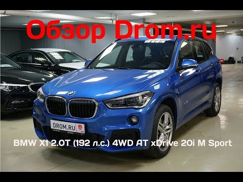 BMW X1 2018 2.0T (192 л.с.) 4WD AT XDrive 20i M Sport - видеообзор