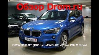 видео BMW X2 2018: комплектации, цены, фото