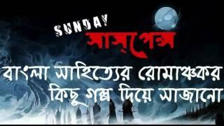 pret-o-manush-by-tushar-kanti-ghosh-new-golpo-sunday-suspense-youtube
