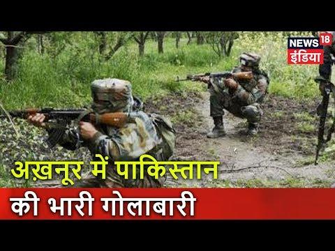 Jammu & Kashmir अख़नूर में पाकिस्तान की भरी गोलाबारी | Pakistan Ceasefire Violation | News18 India