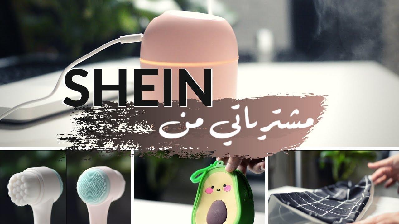 SHEIN haul ~ ❤ مشترياتي من شي آن + درع اليوتيوب