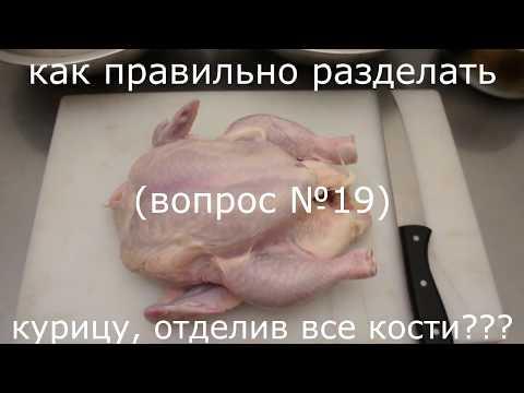 Вопрос: Как отделить мясо птицы от костей (индейки или курицы)?