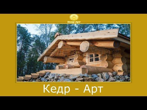 Элитные деревянные дома и бани из кедра. #КедрАрт