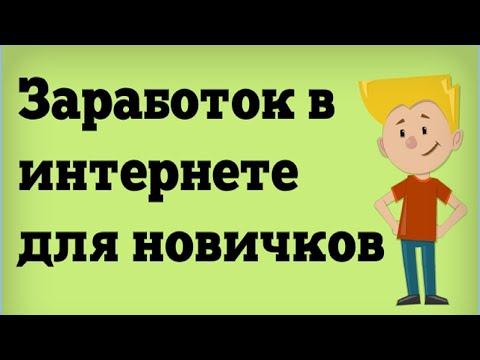 Сайт где можно заработать деньги без вложений - опросы с заработком 78000 рублей