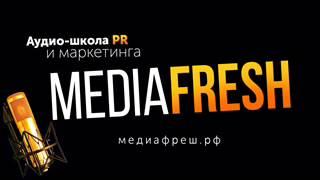 Mediafresh - Выпуск 24 Даниил Соснин — основатель сервиса Pechkin-Mail