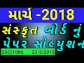 March 2018 SANSKRUT Paper Solution Video and download pdf || Std 10 Gujarati Medium || Board Exam Paper Solution Video || SANSKRIT