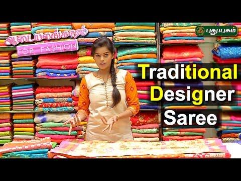 Traditional Designer Saree ஆடையலங்காரம் 25-04-17 PuthuYugamTV Show Online