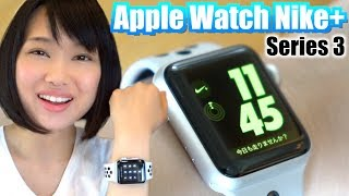 Apple Watch Series 3 Nike+開封!