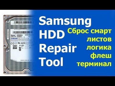 Samsung HDD Repair Tool PRO ремонт и восстановление жестких дисков. Сброс СМАРТ ЛИСТОВ и т.д.