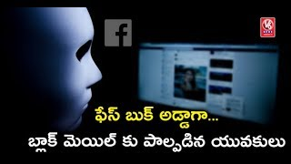 Facebook Cheating Case | Youth Tries To Extort Wealthy Woman With Morphed Pictures | V6 News