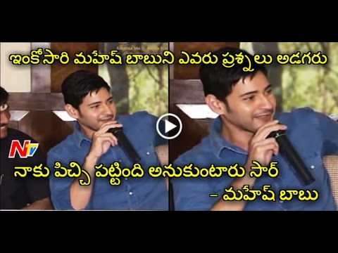Mahesh Babu Hilarious Punch To Reporters For Stupid Questions