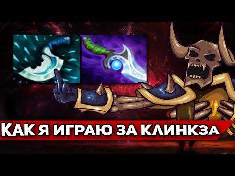 видео: МОЙ ФИРМЕННЫЙ БОНИК   clinkz dota 2