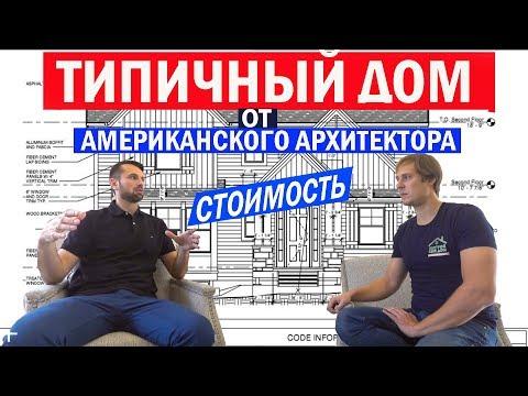 Интервью с проектировщиком каркасных домов в США. Особенности строительства #каркасника в Америке.
