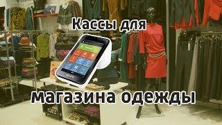 Касса для магазина одежды. Онлайн Касса для Магазинов Одежды и Бутиков