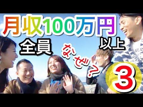 【脱サラ/ネットビジネス】月収100万円超えの5人で対談〜どうやって達成したか?〜3