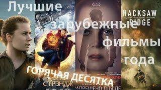 Лучшие зарубежные фильмы 2016 - Топ 10