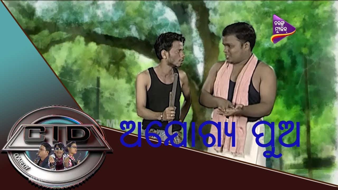Repeat CID | Odia Comedy Video | Pragyan as Badhei Part 1